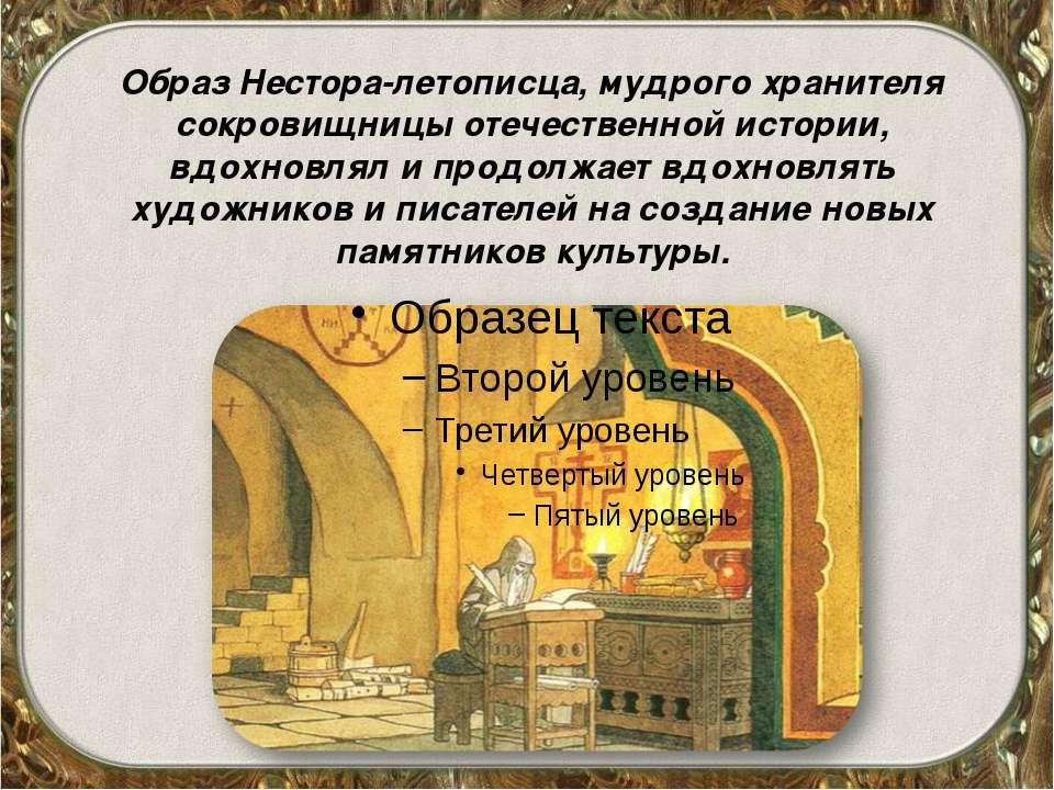 Образ Нестора-летописца, мудрого хранителя сокровищницы отечественной истории...