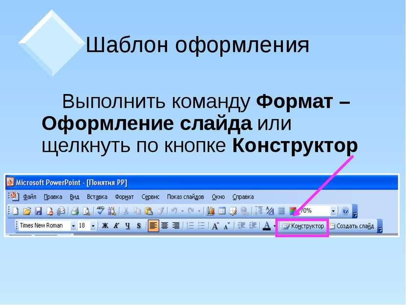 Шаблон оформления Выполнить команду Формат – Оформление слайда или щелкнуть п...