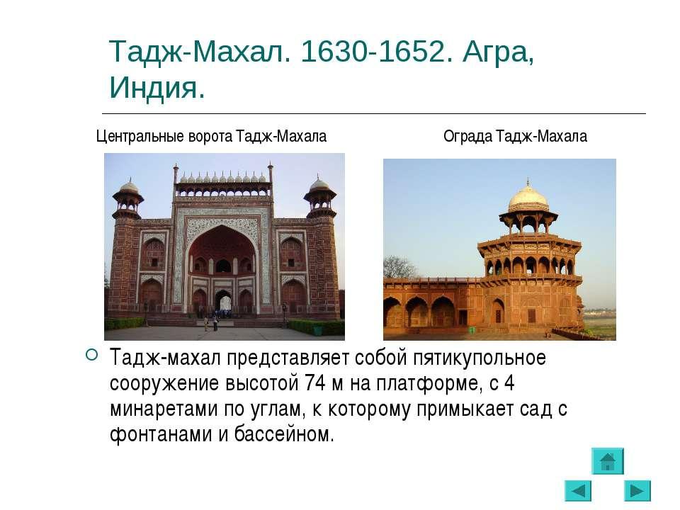 Тадж-Махал. 1630-1652. Агра, Индия. Тадж-махал представляет собой пятикупольн...