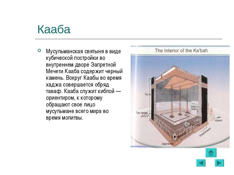 Кааба Мусульманская святыня в виде кубической постройки во внутреннем дворе З...