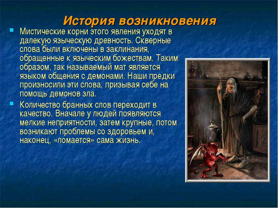 История возникновения Мистические корни этого явления уходят в далекую язычес...