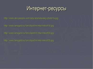 Интернет-ресурсы http://www.abc-people.com/data/stanislavskiy/photo1s.jpg htt...