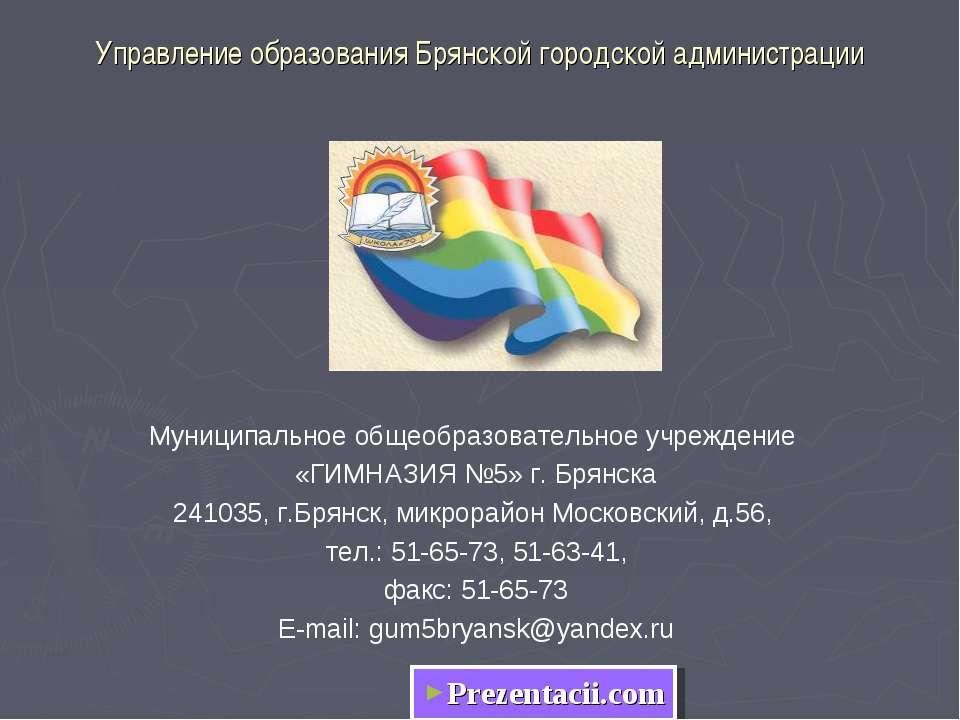 Управление образования Брянской городской администрации Муниципальное общеобр...
