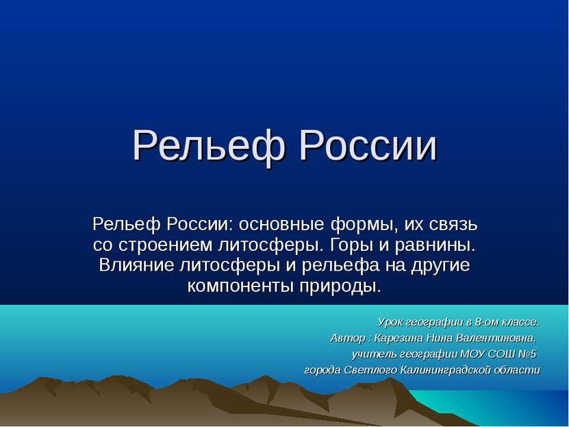 Рельеф России Рельеф России: основные формы, их связь со строением литосферы....