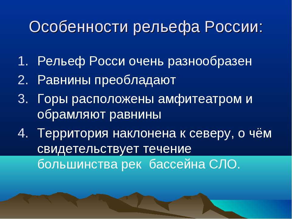 Особенности рельефа России: Рельеф Росси очень разнообразен Равнины преоблада...