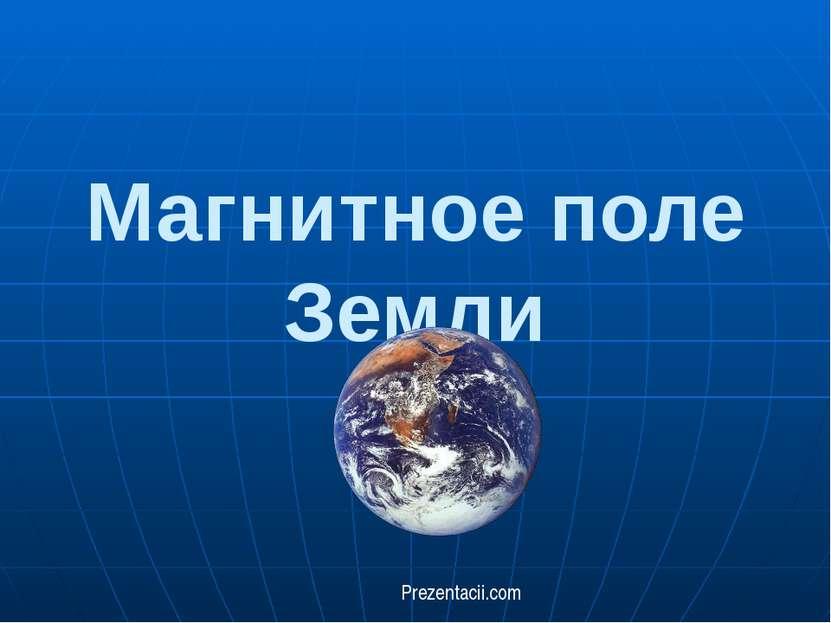 Магнитное поле Земли Prezentacii.com