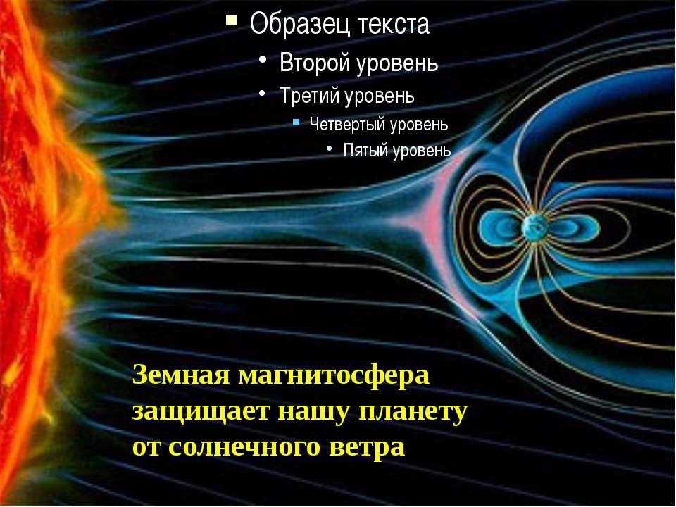Земная магнитосфера защищает нашу планету отсолнечного ветра