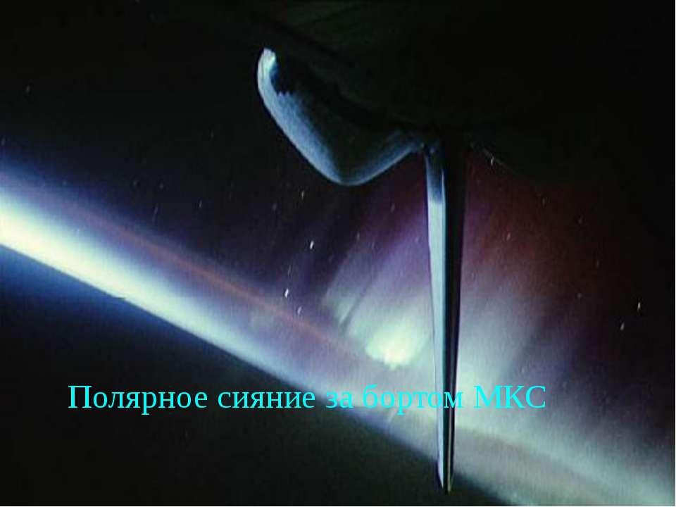 Полярное сияние за бортом МКС