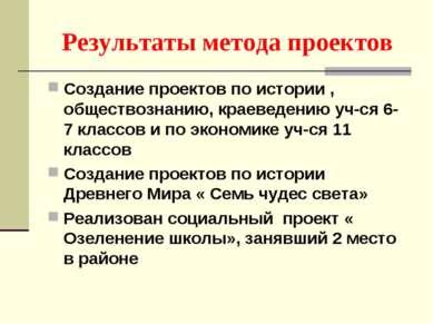 Результаты метода проектов Создание проектов по истории , обществознанию, кра...