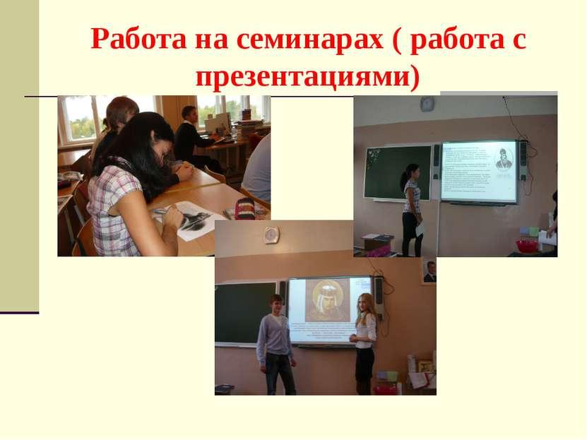Работа на семинарах ( работа с презентациями)