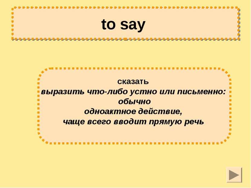 to say сказать выразить что-либо устно или письменно: обычно одноактное дейст...