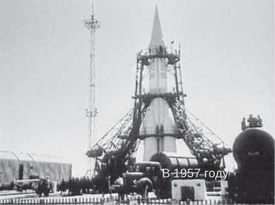 В 1957 году