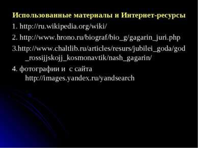Использованные материалы и Интернет-ресурсы 1. http://ru.wikipedia.org/wiki/ ...
