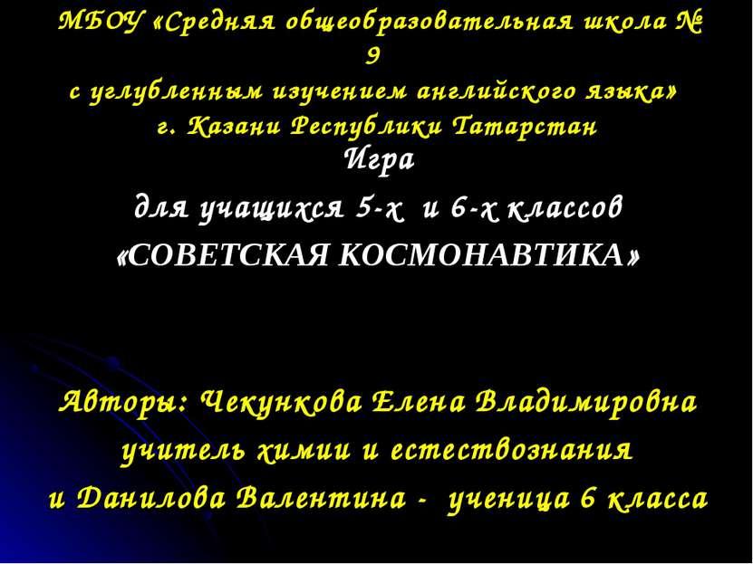 МБОУ «Средняя общеобразовательная школа № 9 с углубленным изучением английско...
