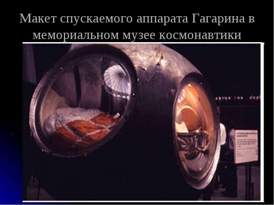 Макет спускаемого аппарата Гагарина в мемориальном музее космонавтики