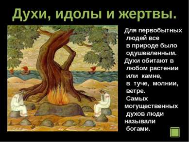 Духи, идолы и жертвы. Для первобытных людей все в природе было одушевленным. ...