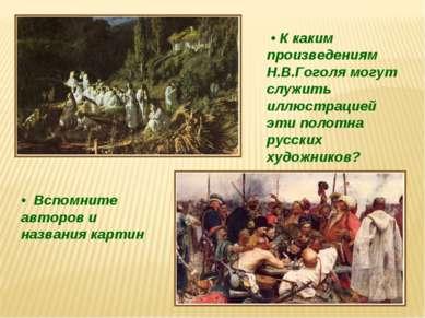 • К каким произведениям Н.В.Гоголя могут служить иллюстрацией эти полотна рус...