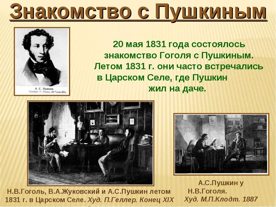 20 мая 1831 года состоялось знакомство Гоголя с Пушкиным. Летом 1831 г. они ч...