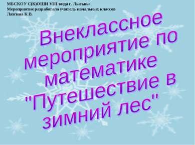 МБСКОУ С(К)ОШИ VIII вида г. Лысьвы Мероприятие разработала учитель начальных ...