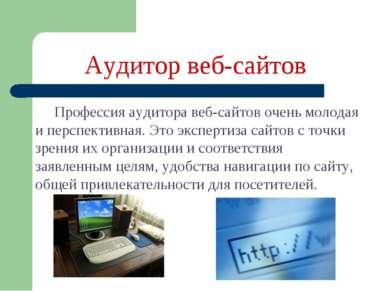 Аудитор веб-сайтов Профессия аудитора веб-сайтов очень молодая и перспективна...