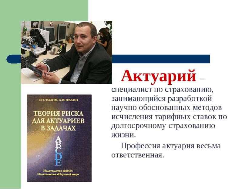 Актуарий – специалист по страхованию, занимающийся разработкой научно обоснов...