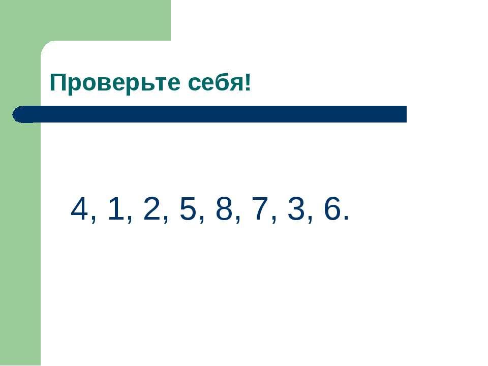 Проверьте себя! 4, 1, 2, 5, 8, 7, 3, 6.