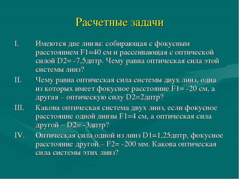 Расчетные задачи Имеются две линзы: собирающая с фокусным расстоянием F1=40 с...