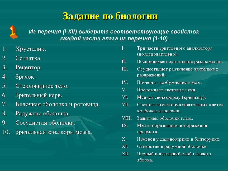 Задание по биологии Из перечня (I-XII) выберите соответствующие свойства кажд...