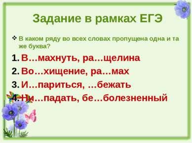 Задание в рамках ЕГЭ В каком ряду во всех словах пропущена одна и та же буква...