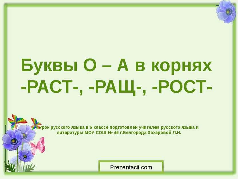 Буквы О – А в корнях -РАСТ-, -РАЩ-, -РОСТ- Урок русского языка в 5 классе под...