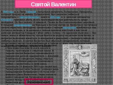 Святой Валентин В 494 году н.э. Папа Геласий I попытался запретить Луперкали...