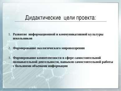Дидактические цели проекта: Развитие информационной и коммуникативной культур...