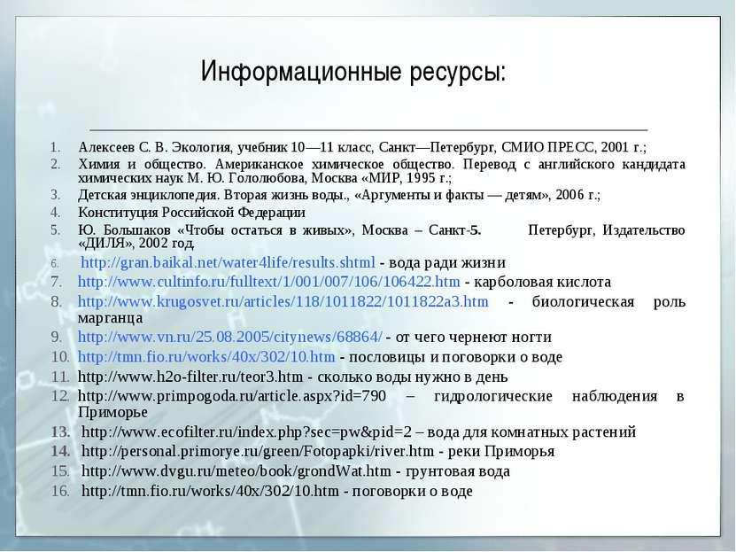 Информационные ресурсы: Алексеев С. В. Экология, учебник 10—11 класс, Санкт—П...