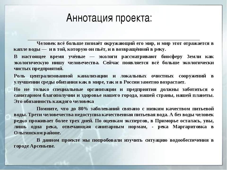 Аннотация проекта: Человек всё больше познаёт окружающий его мир, и мир этот ...