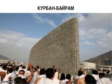 КУРБАН-БАЙРАМ