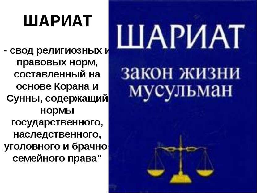 ШАРИАТ - свод религиозных и правовых норм, составленный на основе Корана и Су...