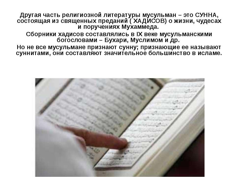 Другая часть религиозной литературы мусульман – это СУННА, состоящая из свяще...