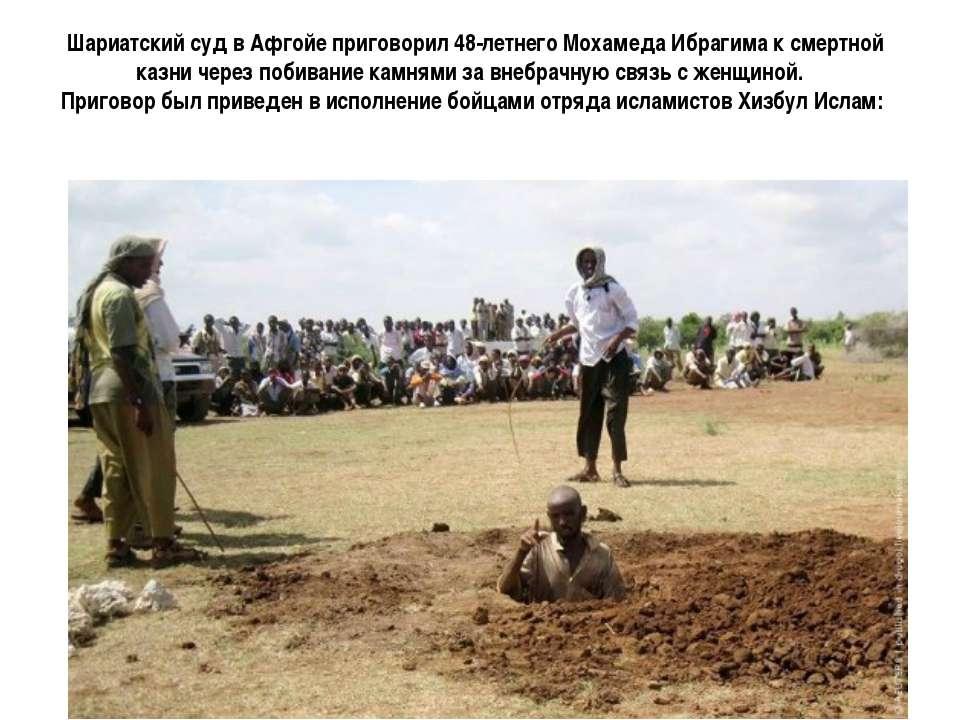 Шариатский суд в Афгойе приговорил 48-летнего Мохамеда Ибрагима к смертной ка...