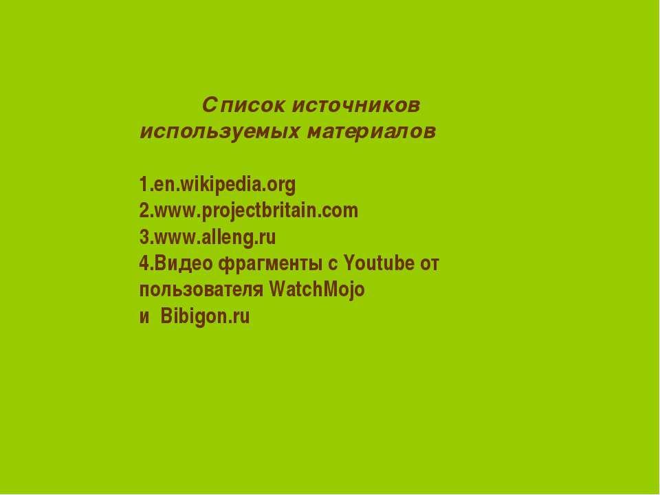 Список источников используемых материалов 1.en.wikipedia.org 2.www.projectbri...
