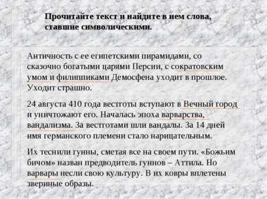 Прочитайте текст и найдите в нем слова, ставшие символическими. Античность с ...