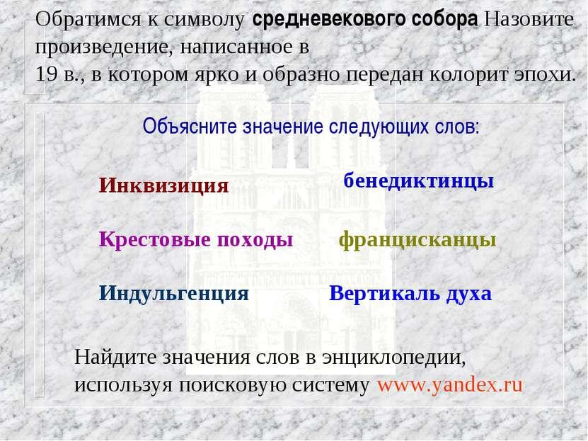 Обратимся к символу средневекового собора Назовите произведение, написанное в...