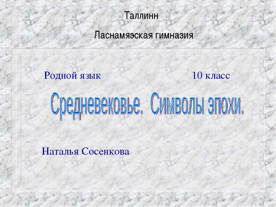 Таллинн Ласнамяэская гимназия Родной язык 10 класс Наталья Сосенкова