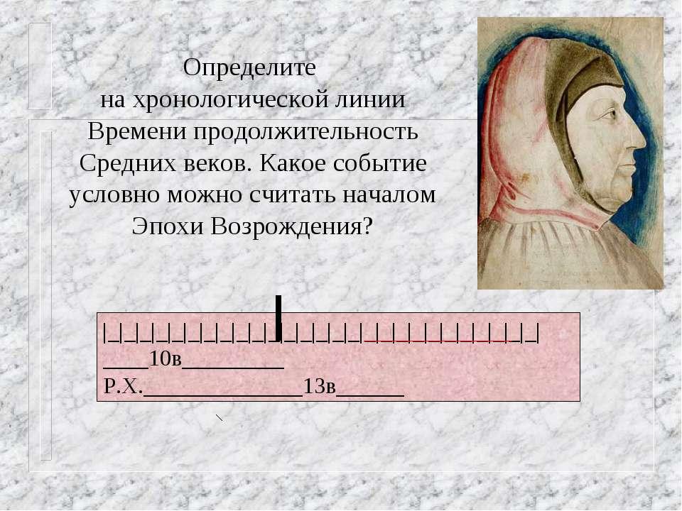 Определите на хронологической линии Времени продолжительность Средних веков. ...
