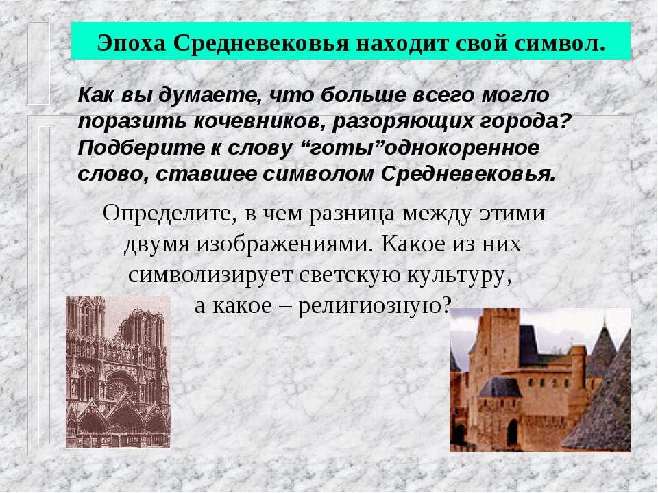 Эпоха Средневековья находит свой символ. Определите, в чем разница между этим...