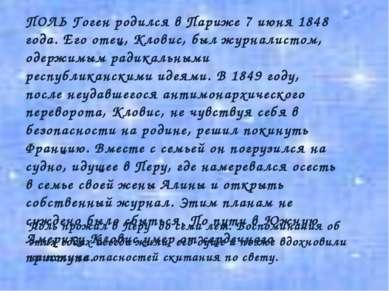 ПОЛЬ Гоген родился в Париже 7 июня 1848 года. Его отец, Кловис, был журналист...