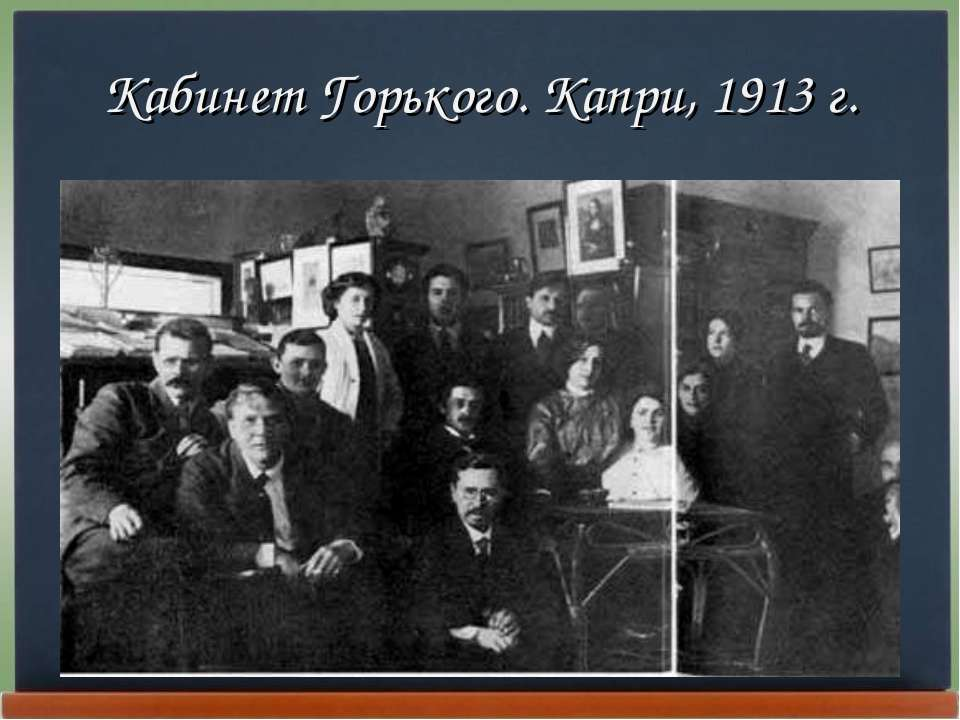 Кабинет Горького. Капри, 1913 г.