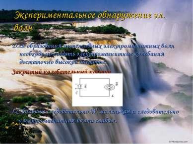 Экспериментальное обнаружение эл. волн Для образования интенсивных электромаг...