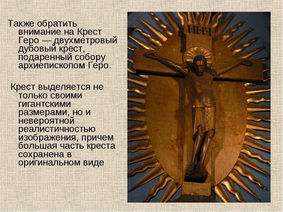 Также обратить внимание на Крест Геро — двухметровый дубовый крест, подаренны...
