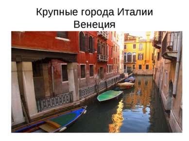 Крупные города Италии Венеция