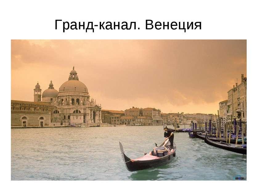 Гранд-канал. Венеция